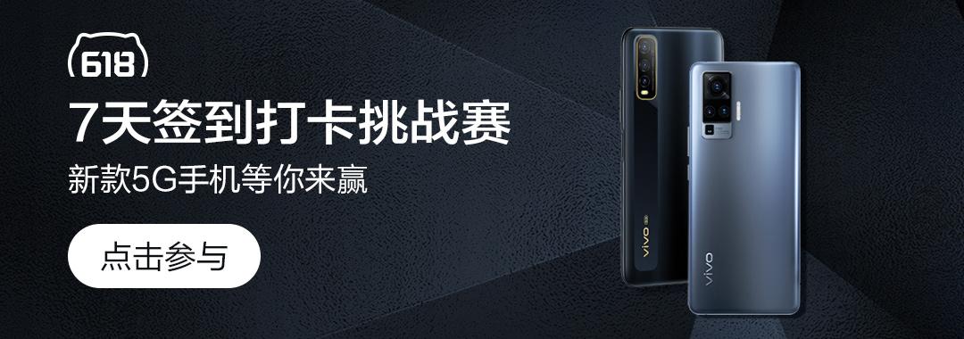 签到打卡挑战赛第八期,X50系列和Y70s手机