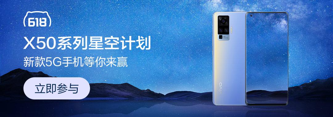 福利 | X50系列星空计划,新款5G手机等你赢