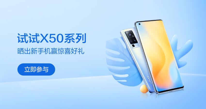 试试X50系列手机赢好礼