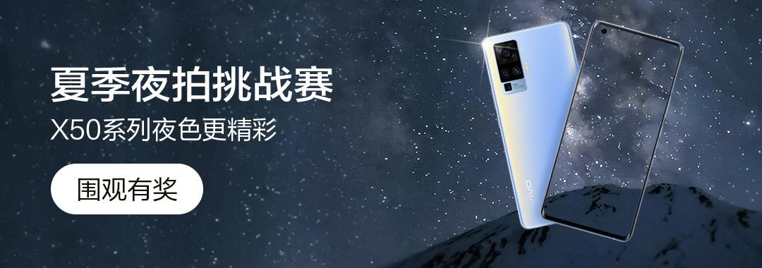X50系列夏季夜拍挑战赛,晒照赢新款手机大