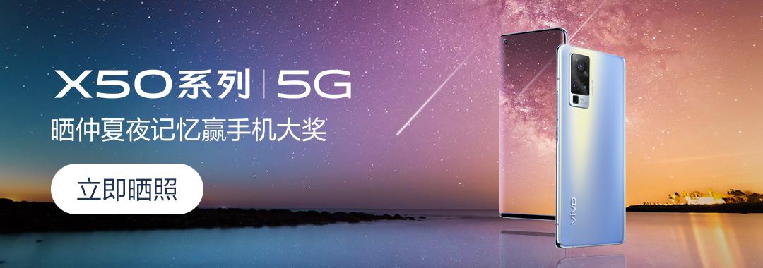 福利 | X50系列仲夏夜记忆,晒照赢手机大奖