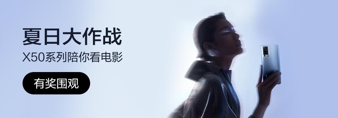 福利 | X50系列带你看电影,晒电影清单赢缤