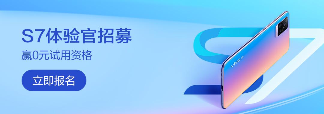 福利 | S7体验官招募,花样自拍赢手机0元试