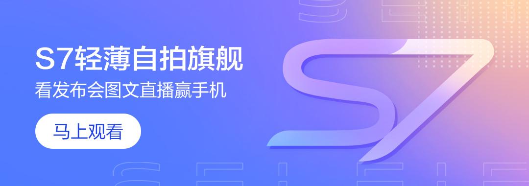 福利 | S7轻薄自怕旗舰,看发布会直播赢手