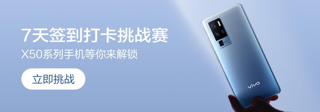 签到打卡挑战赛第12期,X50与S7手机等你来