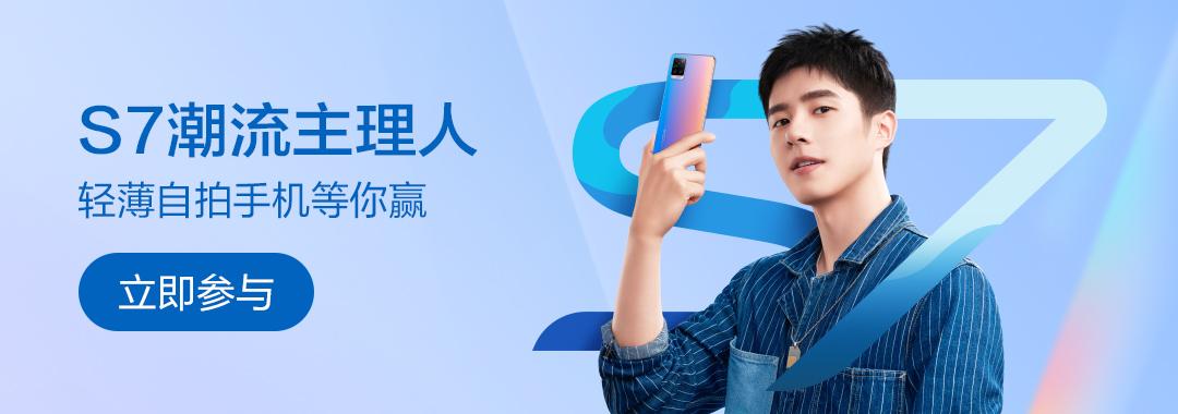 S7潮流主理人,晒单赢轻薄自拍旗舰手机