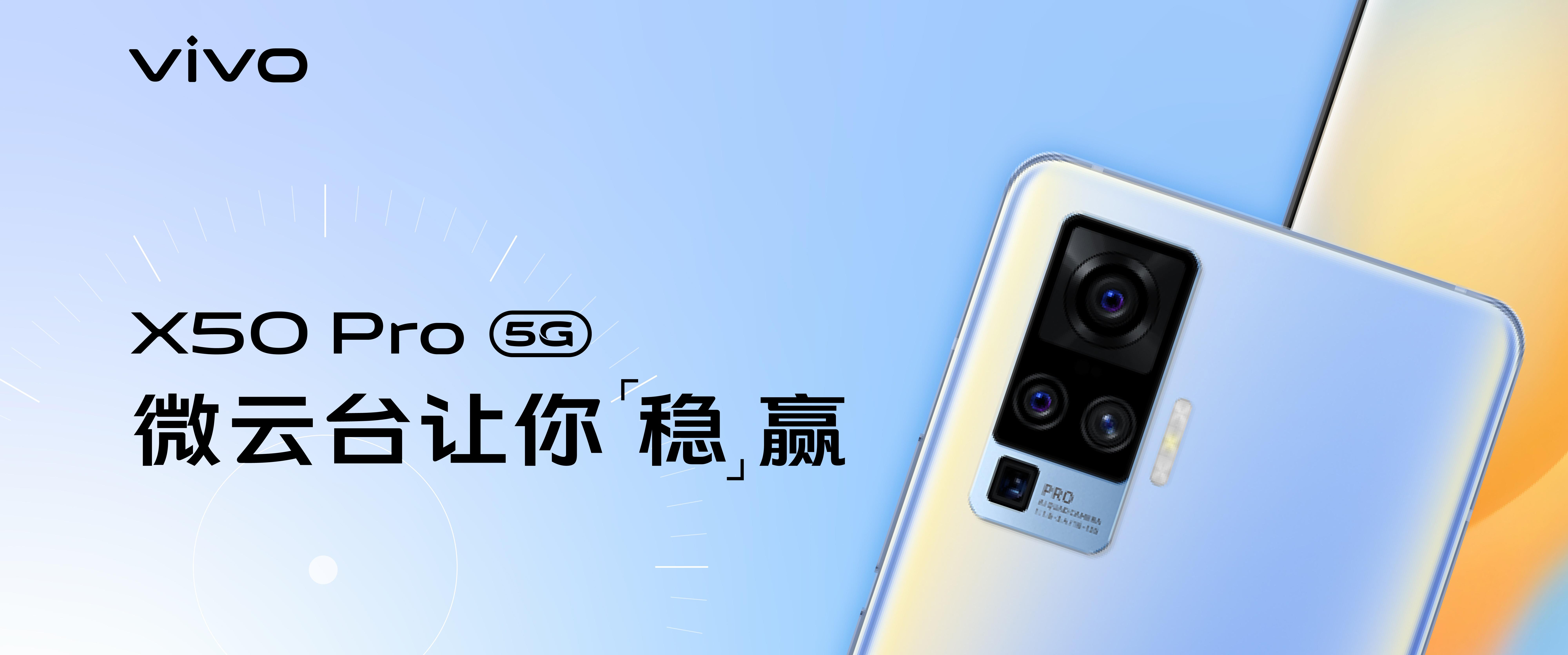 X50 Pro 5G微云台让你稳赢