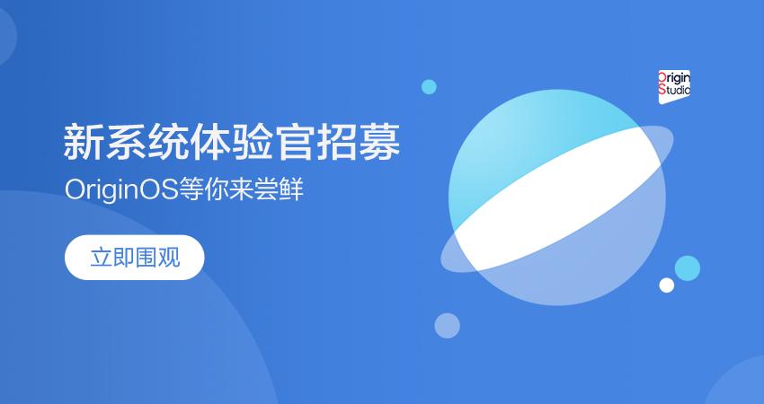 OriginOS首席体验官招募