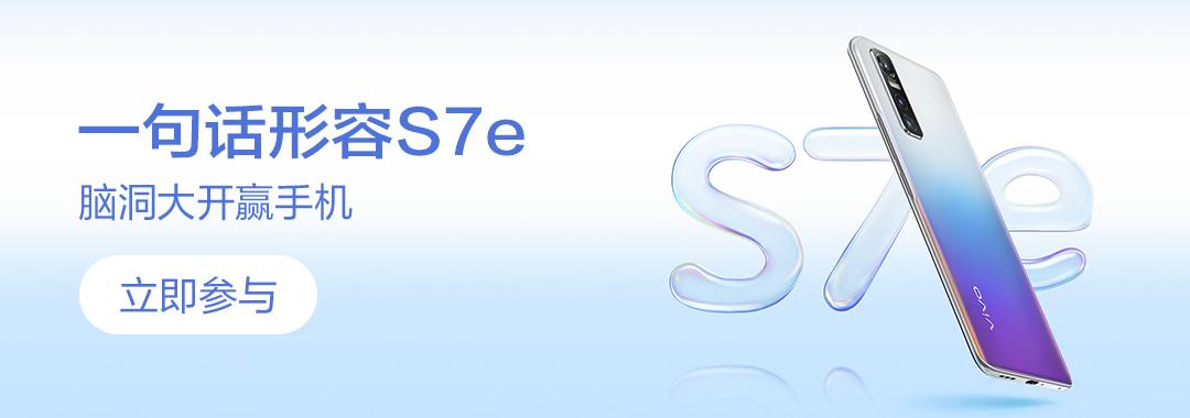 福利 | 一句话形容S7e,脑洞大开赢手机