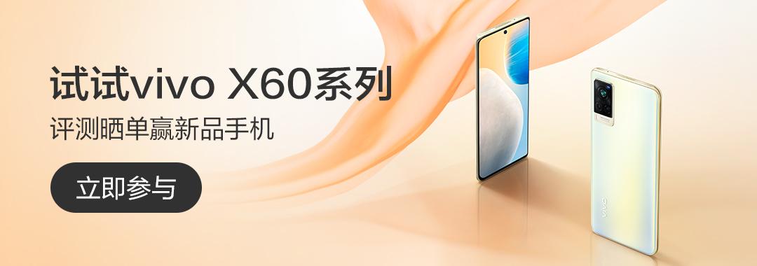 试试vivo X60系列,评测晒单赢新品手机
