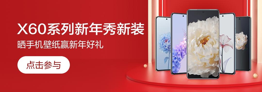 X60系列新年秀新装,晒手机壁纸赢新年好礼