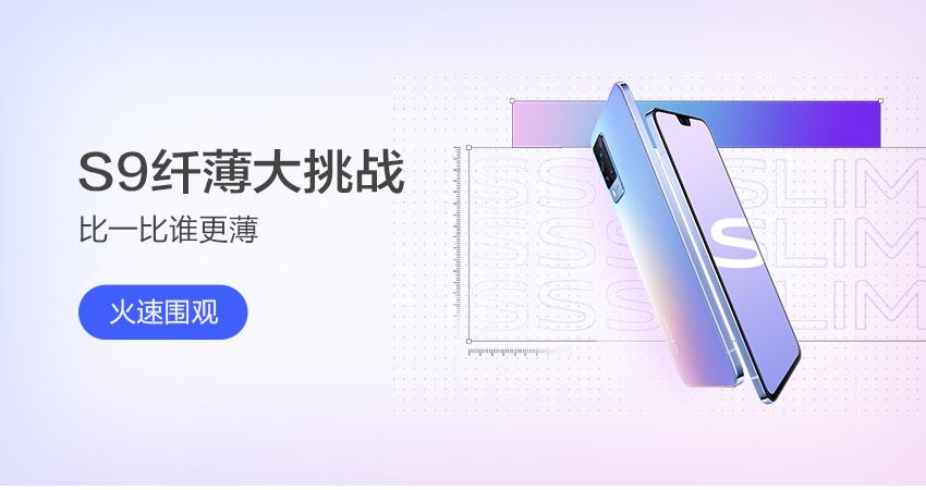 S9纤薄大挑战