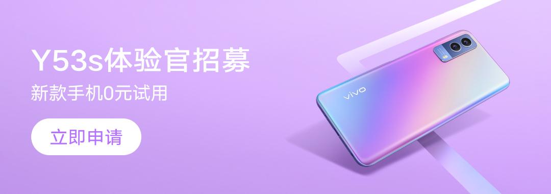Y53s体验官招募,新品手机0元试用